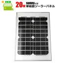 ソーラーパネル 20W 12V系 太陽光発電 単結晶 自作ソーラーシステムに