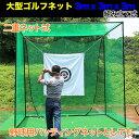 大型ゴルフネット 組立式 日本語説明書付 練習用 防球ネット バッティングケージ ゴルフケージ 据置タイプ