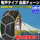 金属タイヤチェーン 30サイズ 12〜15インチ用 12mmリング 亀甲パターン 取り付けカンタン ジャッキアップ不要 車移動…