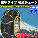 金属タイヤチェーン 90サイズ 14〜18インチ用 12mmリング 亀甲パター 取り付けカンタン ジャッキアップ不要 車移動不要 スタッドレスにも