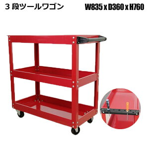 ツールカート ワゴン 3段 工具台車 工具ワゴン ツールワゴン ガレージの整理に