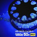 LEDロープライト イルミネーション 青 50m チューブライト 1250球 直径10mm イルミネーション 高輝度 AC100V クリスマ…