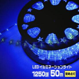 LEDロープライト イルミネーション 青 50m 1250球 常時点灯用 高輝度 チューブライト 直径10mm AC100V クリスマス 照明 デコレーション 防水 屋外屋外
