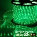 LEDロープライト イルミネーション 点滅セット 緑 50m チューブライト 1250球 直径10mm 高輝度 AC100V クリスマス 照…