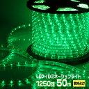 LEDロープライト イルミネーション 緑 50m チューブライト 1250球 直径10mm 高輝度 AC100V クリスマス 照明 デコレー…