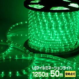 LEDロープライト イルミネーション 緑 50m 1250球 常時点灯用 高輝度 チューブライト 直径10mm AC100V クリスマス 照明 デコレーション 防水 屋外