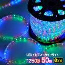 LEDロープライト イルミネーション 点滅セット ミックス 50m チューブライト 1250球 直径10mm 高輝度 AC100V クリスマス 照明 デコレーション 防水 屋外