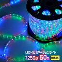 LEDロープライト イルミネーション ミックス 50m 1250球 常時点灯用 高輝度 チューブライト 直径10mm AC100V クリスマ…