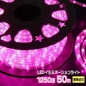 LEDロープライト イルミネーション ピンク 50m チューブライト 1250球 直径10mm 高輝度 AC100V クリスマス 照明 デコレーション 防水 屋外