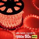 LEDロープライト イルミネーション 赤 50m チューブライト 1250球 直径10mm 高輝度 AC100V クリスマス 照明 デコレー…