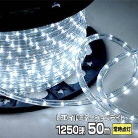 LEDロープライト イルミネーション 白 50m 1250球 常時点灯用 高輝度 チューブライト 直径10mm AC100V クリスマス 照明 デコレーション 防水 屋外