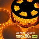 LEDロープライト イルミネーション 黄 50m チューブライト 1250球 直径10mm 高輝度 AC100V クリスマス 照明 デコレーション 防水 屋外