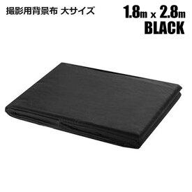背景布 黒 1.8×2.8m 撮影用 無反射 背景シート バックスクリーン 背景紙 商品撮影 写真撮影 丸洗い