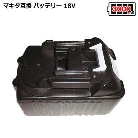 マキタ用互換バッテリー18V 3.0Ah BL1830 BL1815 BL1840 BL1850 対応 makita充電式ドライバ インパクト用スペアバッテリー