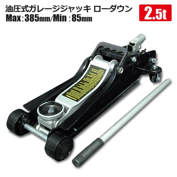 ガレージジャッキ 2.5t ローダウン フロアジャッキ 低床 油圧 ジャッキ ローダウン車対応 車 タイヤ交換 オイル交換
