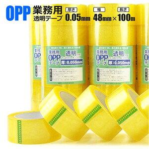 OPPテープ ビニールテープ 梱包用 透明 厚さ0.05mm 幅48mm×長さ100m巻 業務用 1ケース48個入 高強度 梱包テープ 粘着テープ