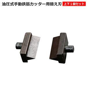 油圧式手動鉄筋カッター用替え刃 一式 配筋作業が楽に