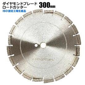 ダイヤモンドブレード ロードカッター 300mm 12インチ セグメント 乾湿両用 コンクリート 切断 切削 ダイヤモンド 刃 ブロック タイル レンガ
