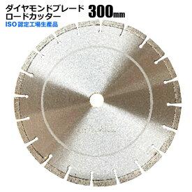 ダイヤモンドブレード ロードカッター 300mm 12インチ セグメント コンクリート 切断 切削 ダイヤモンド 刃 ブロック タイル レンガ