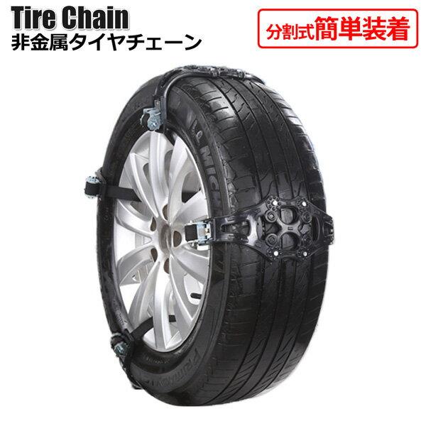 タイヤチェーン 非金属 スノーチェーン 簡単 取付 滑り止め タイヤ2本分 ジャッキアップ不要 ベルト固定 165mm-265mm