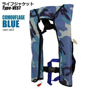 ライフジャケット ベストタイプ 迷彩 青 手動膨張式 救命胴衣 フローティングベスト インフレータブル フィッシング 釣り 海