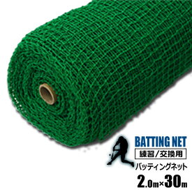 シンセイ バッティングネット 練習用 ネット 2m×30m 野球 打撃ネット サッカー 網 練習器具 トレーニング 簡易フェンス