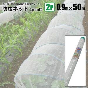 シンセイ 防虫ネット 1mm目 0.9m×50m 2本 農業資材 野菜 家庭菜園 虫よけ 防虫網 送料無料