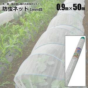 シンセイ 防虫ネット 1mm目 0.9m×50m 1本 農業資材 野菜 家庭菜園 虫よけ 防虫網 送料無料