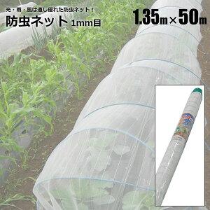 シンセイ 防虫ネット 1mm目 1.35m×50m 1本 農業資材 野菜 家庭菜園 虫よけ 防虫網 送料無料
