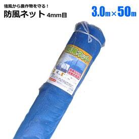シンセイ 防風ネット 4mm目 3m×50m 1本 ブルー 農業資材 園芸 家庭菜園 強風 風雪 対策
