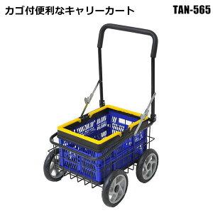 シンセイ直送 ラクラクカート カゴ付キャリーカート 台車 TAN-565 収穫カート ノーパンクタイヤ 自立式収納 運搬作業
