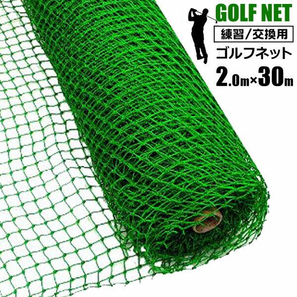 シンセイ ゴルフネット 練習用 ネット 2m×30m バッティング ショット サッカー 網 練習器具 トレーニング 簡易フェンス