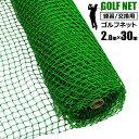 シンセイ ゴルフネット 2m×30m スポーツネット ドッグラン 合鴨農法 バッティング