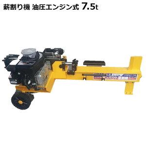 シンセイ エンジン式薪割り機 7.5t 電源のないところでも作業ラクラク