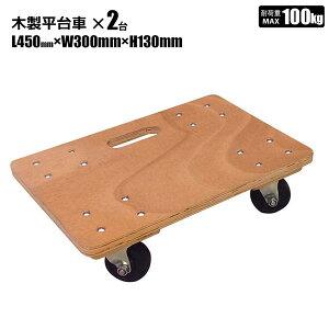 シンセイ 木製平台車 45cm 2台セット ドーリー 運搬作業 引っ越し 持ち運びに便利