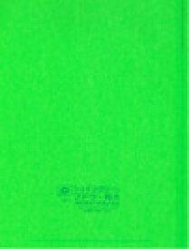 果実用袋 シャインマスカット 緑 100枚入  (縦31.5センチ・横21.5センチ)