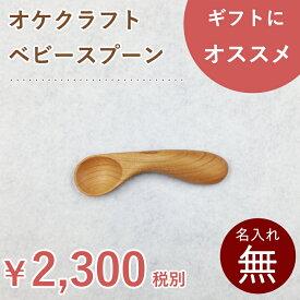 北海道のオケクラフト ベビースプーン【人気商品】【楽ギフ】