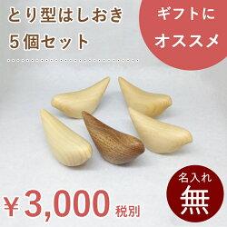 北海道のオケクラフトとり型箸置き