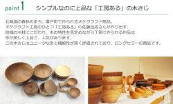 オケクラフト木匙(木のさじ)蜜蝋仕上げ