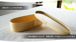 北海道のオケクラフト楕円弁当箱【手仕事】【オケクラフト】