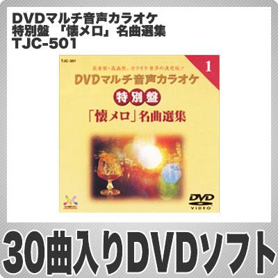 DVDマルチ音声カラオケ 懐メロ名曲選集 TJC-501