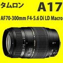 タムロン 望遠ズームレンズ AF70-300mm F/4-5.6 Di LD Macro 1:2Model:A17NII ニコン用(モーター搭載タイプ)