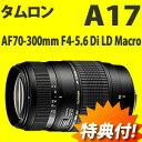 【レンズフィルター付】 タムロン 望遠ズームレンズ AF70-300mm F/4-5.6 Di LD Macro 1:2 Model:A17P ペンタックス用