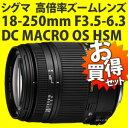 【レンズ保護フィルター付】 シグマ 高倍率ズームレンズ 18-250mm F3.5-6.3 DC MACRO HSM ペンタックス用 (Kマウント用)