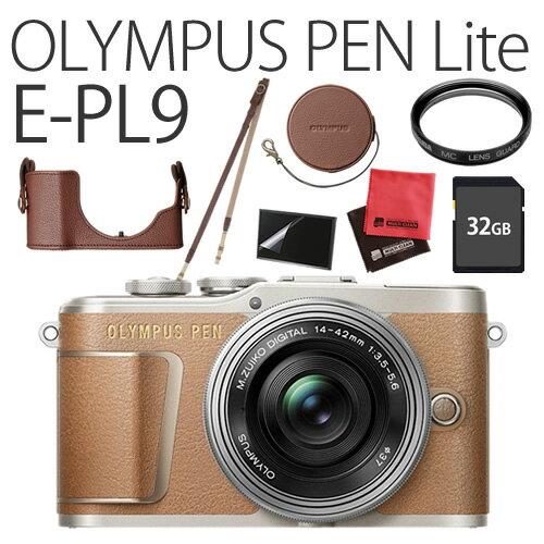 (ケース&フィルターセット) オリンパス PEN E-PL9 14-42mm EZレンズキット ブラウン (ラッピング不可)