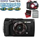 OLYMPUS オリンパス デジタルカメラ Tough TG-6 ブラック (防水 防塵 耐衝撃 GPS内蔵) (SD32GB+防水プロテクターセッ…