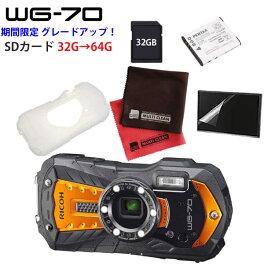 (SDカード32GB付き6点セット) リコー RICOH WG-70 オレンジ 防水・防塵・耐衝撃・防寒 デジタルカメラ 【防水カメラ】