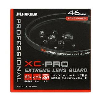 供hakuba CF-XCPRLG46 XC-PRO ekusutorimurenzugadorenzu保护使用的过滤器径:46mm