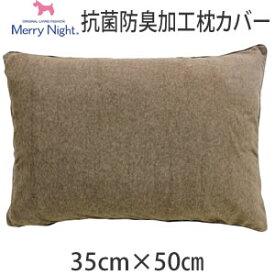 小栗 メリーナイト 抗菌・防臭 シンカーパイル ピローケース (35x50cm) ブラウン (BR) 【NE3516】