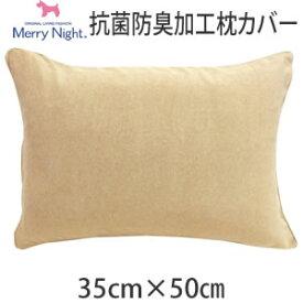 小栗 メリーナイト 抗菌・防臭 シンカーパイル ピローケース (35x50cm) ベージュ (BE) 【NE3516】